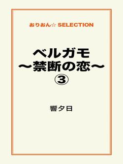 ベルガモ~禁断の恋~③