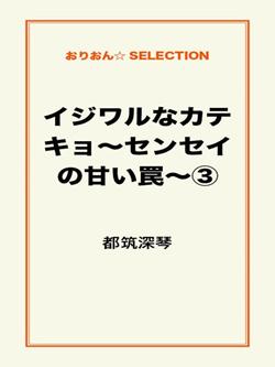 イジワルなカテキョ~センセイの甘い罠~③
