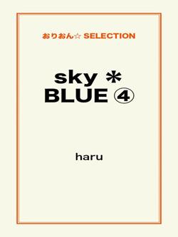sky*BLUE④