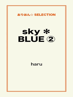 sky*BLUE②