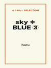 sky*BLUE③