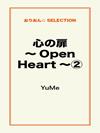 心の扉~Open Heart~②