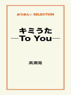 キミうた ―To You―