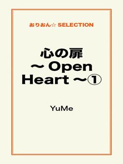 心の扉~Open Heart~①