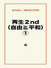 再生2nd(自由≧平和)①
