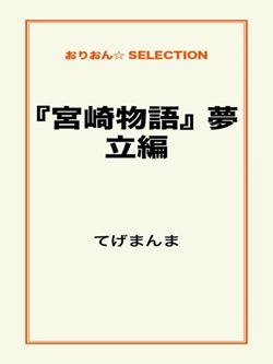 『宮崎物語』 夢立編