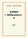 心の叫び~300pattern ④