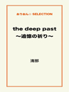the deep past ~追憶の祈り~