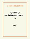 心の叫び~300pattern ③