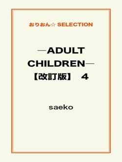 ―ADULT CHILDREN―【改訂版】 4