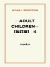 ―ADULT CHILDREN―【改訂版】 4
