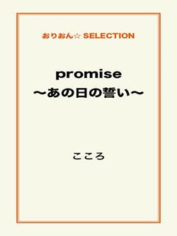 promise ~あの日の誓い~