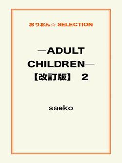 ―ADULT CHILDREN―【改訂版】 2