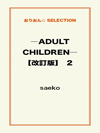 ―ADULT CHILDREN―【改訂版】 2