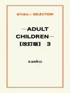 ―ADULT CHILDREN―【改訂版】 3