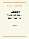 ―ADULT CHILDREN―【改訂版】 5