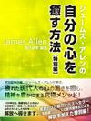 ジェームズ・アレンの自分の心を癒す方法 特別編