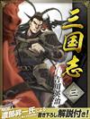 三国志 3巻