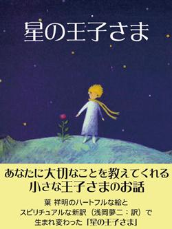 星の王子さま [オンデマンド (ペーパーバック)]