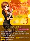 「キャバクラ嬢」行政書士の事件簿3