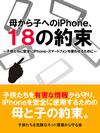 母から子へのiPhone 18の約束
