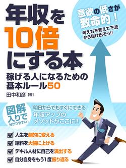 年収を10倍にする本 稼げる人になるための基本ルール50