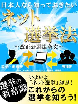 日本人なら知っておきたいネット選挙法-改正公選法全文-