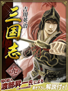 三国志 9巻