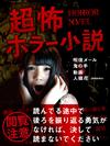超怖・ホラー小説集