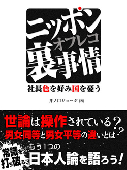 ニッポンオフレコ裏事情 社長 色を好み国を憂う