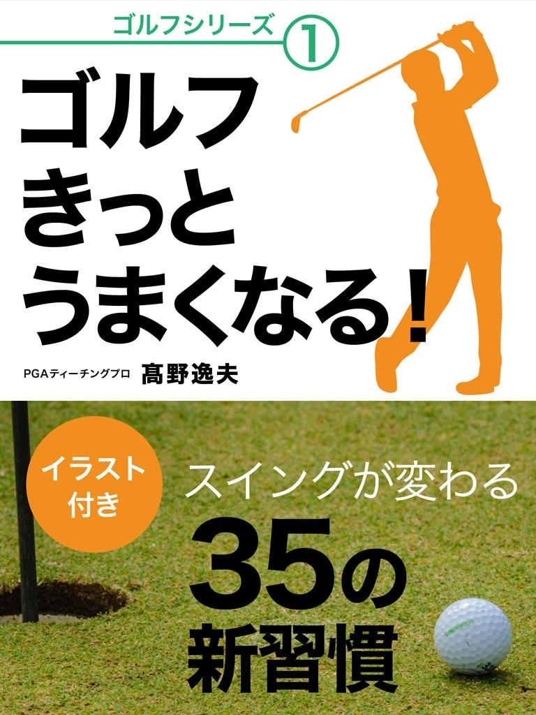 ゴルフ きっとうまくなる! スイングが変わる35の新習慣
