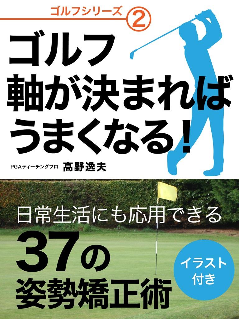 ゴルフ 軸が決まればうまくなる!
