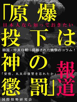 日本人なら知っておきたい「原爆投下は神の懲罰」報道