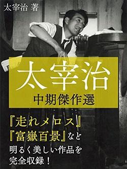 太宰 治 東京 八景 内容