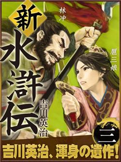 新・水滸伝第三巻