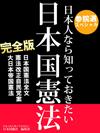 参院選スペシャル 日本人なら知っておきたい 日本国憲法 完全版 ──日本国憲法全文、憲法改正自民党案、大日本帝国憲法