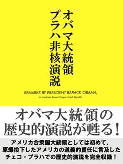 オバマ大統領プラハ非核演説