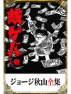 ジョージ秋山全集 銭ゲバ 1巻