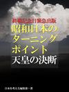 終戦記念日緊急出版 昭和日本のターニングポイント 天皇の決断