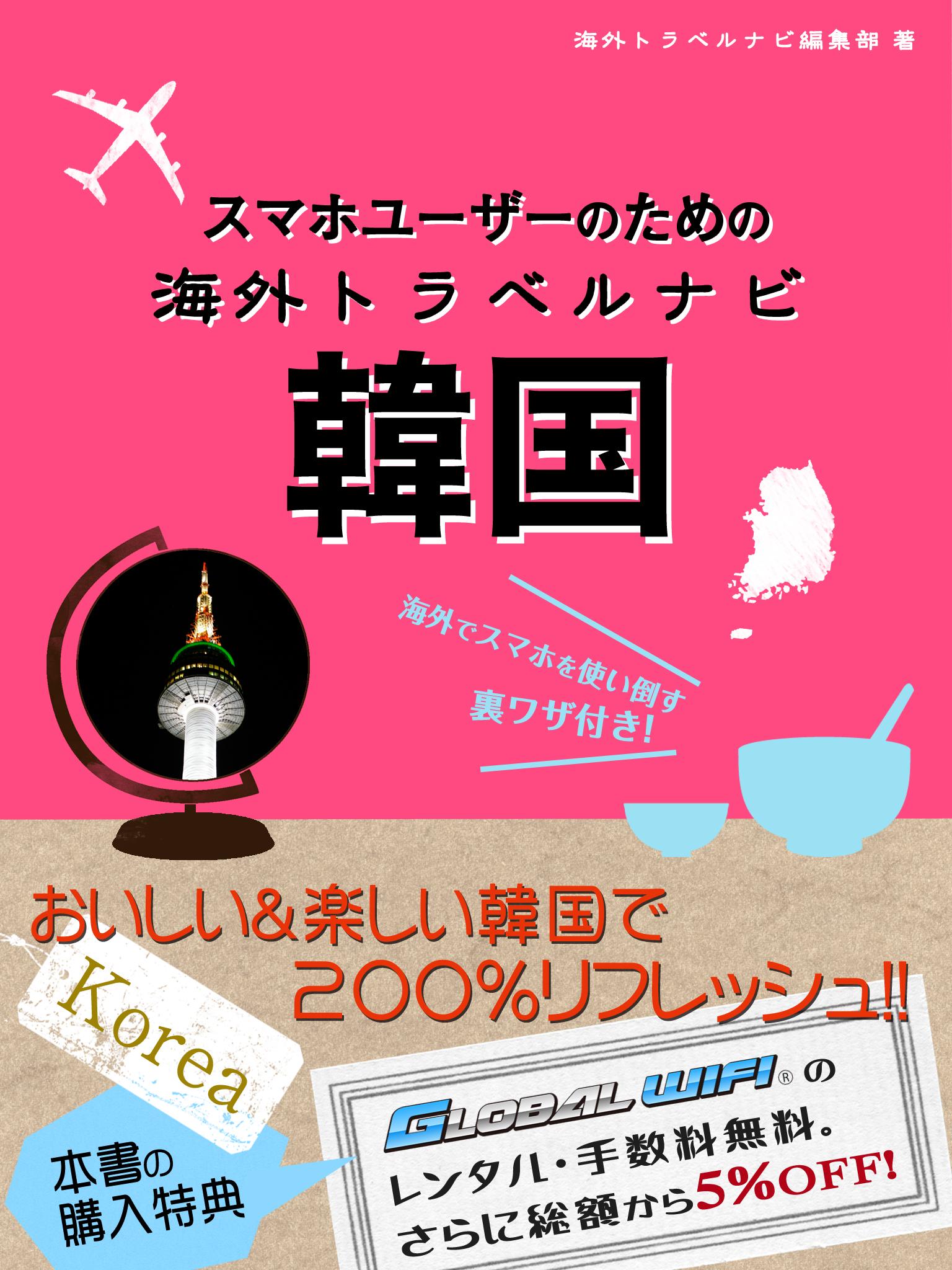 スマホユーザーのための海外トラベルナビ 韓国