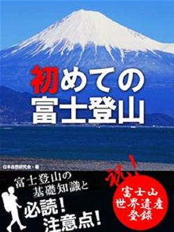 初めての富士登山 ――富士登山の基礎知識と必読! 注意点!