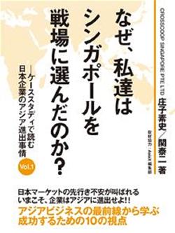 なぜ、私達はシンガポールを戦場に選んだのか? ―ケーススタディで読む日本企業のアジア進出事情Vol.1