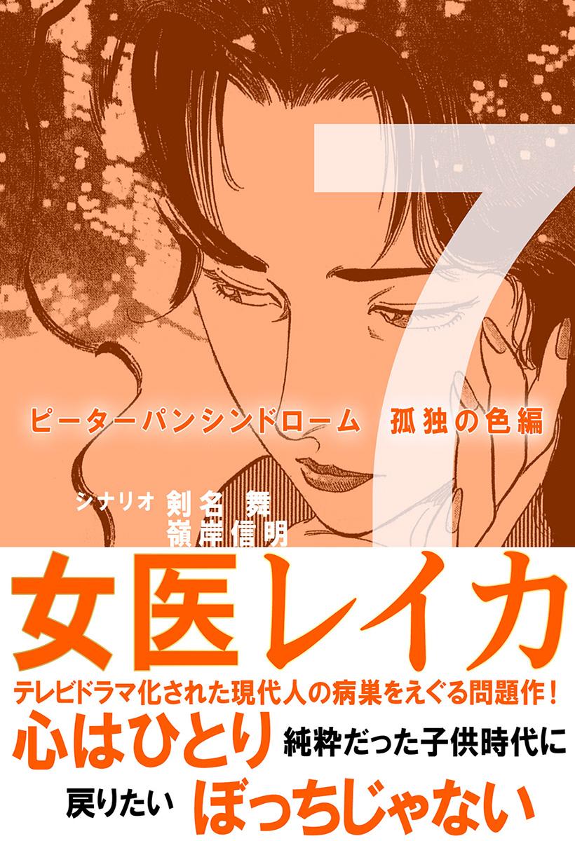 女医レイカ 7巻