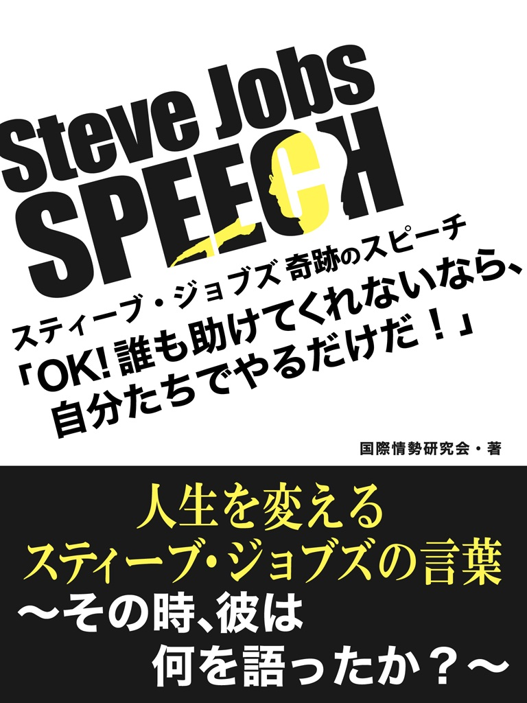 Steve Jobs speech  「OK、誰も助けてくれないなら、自分たちでやるだけだ!」
