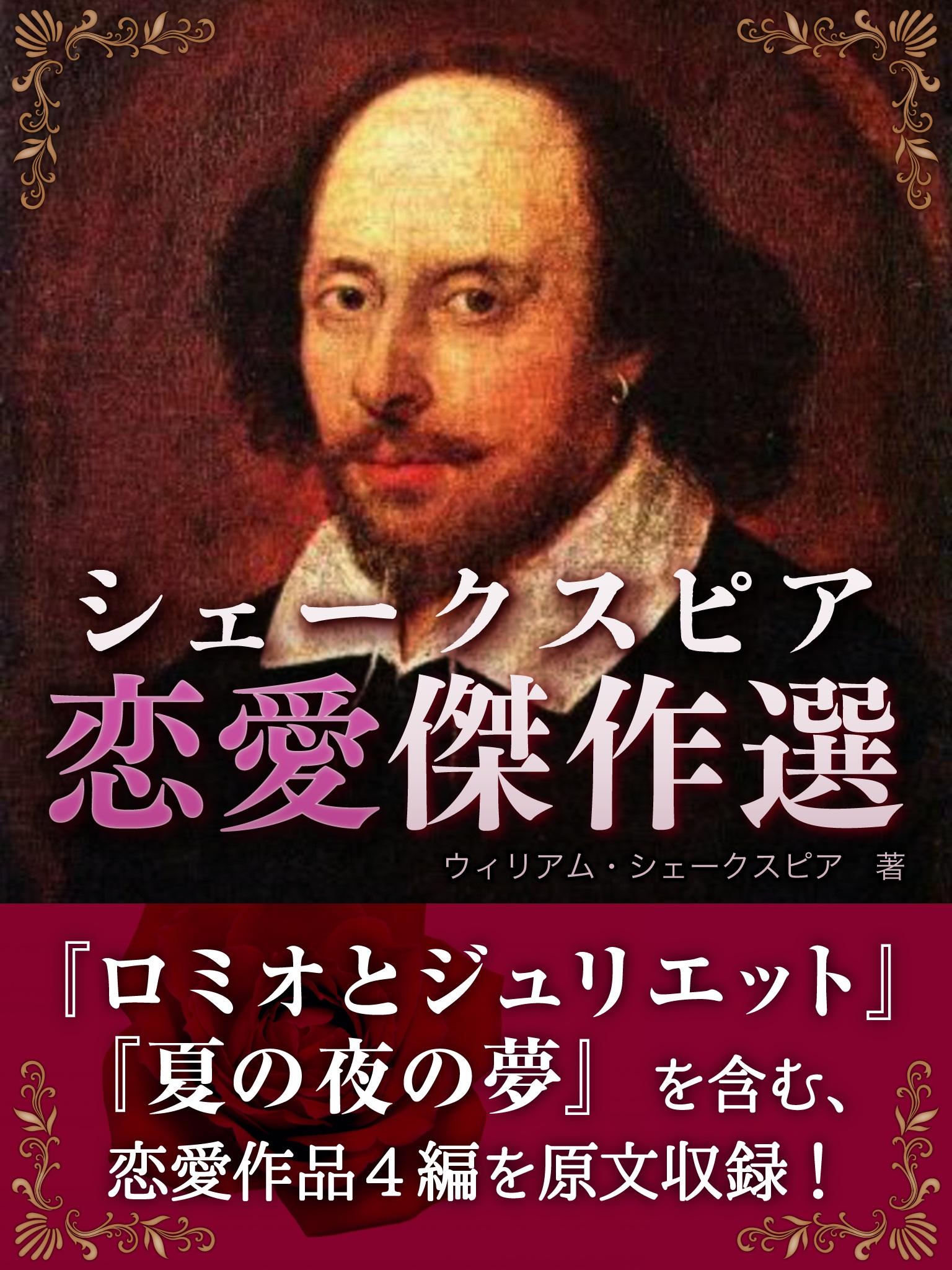 シェークスピア 恋愛傑作選
