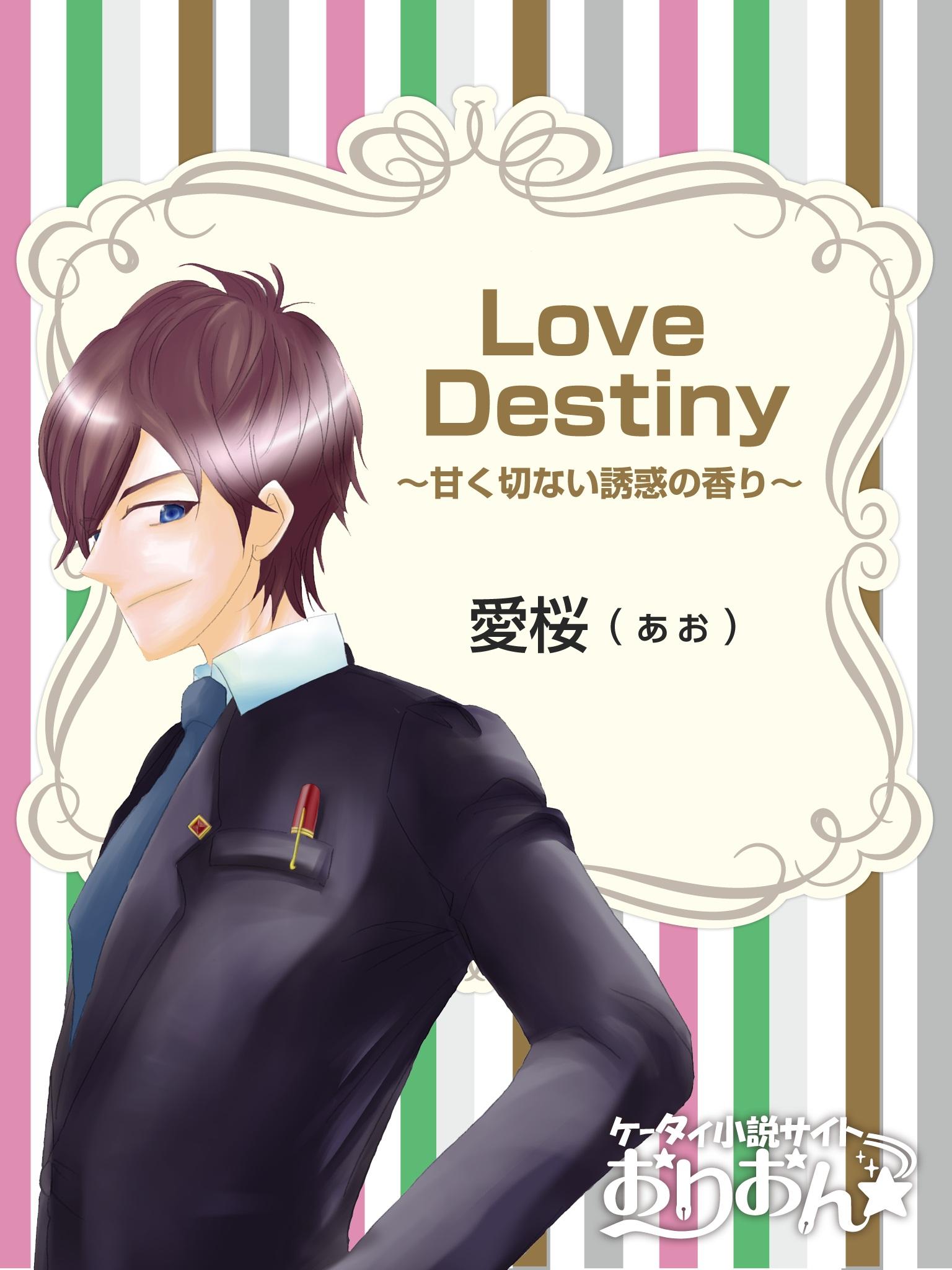 Love Destiny~甘く切ない魅惑の香り~