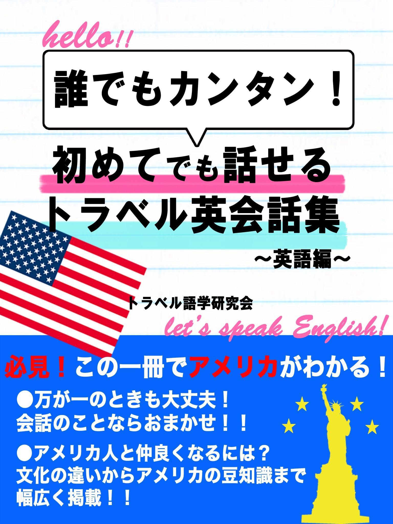 初めてでも話せるトラベル会話集~英語編~