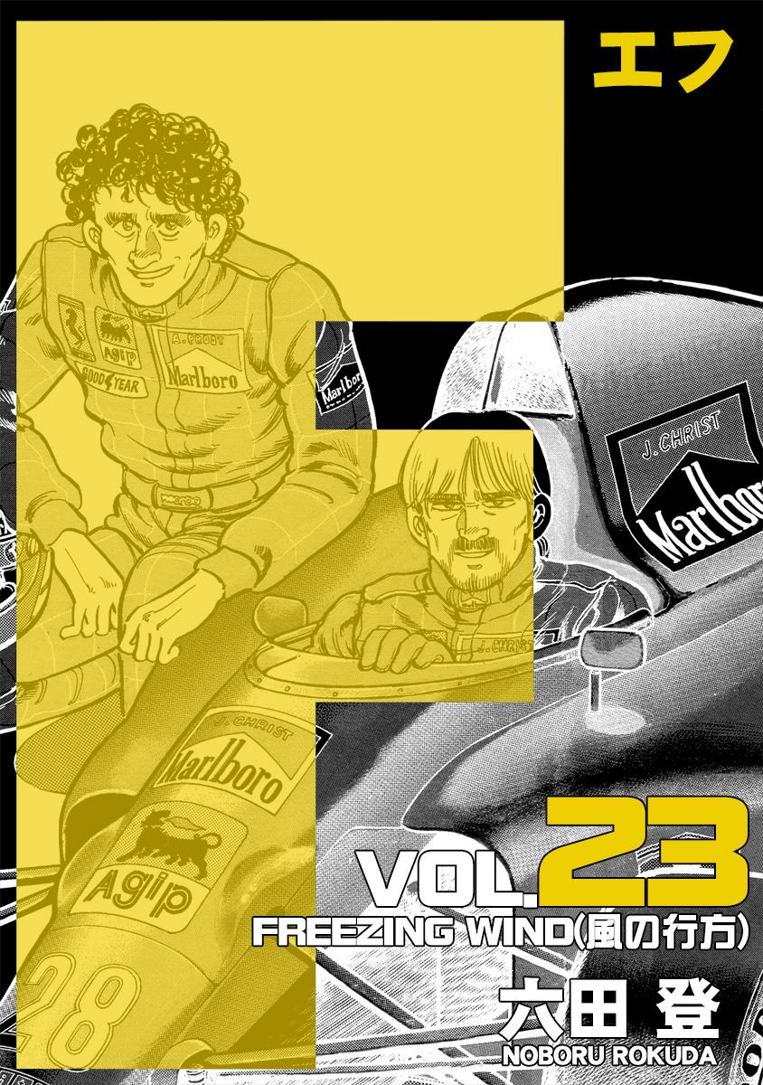 F 23巻