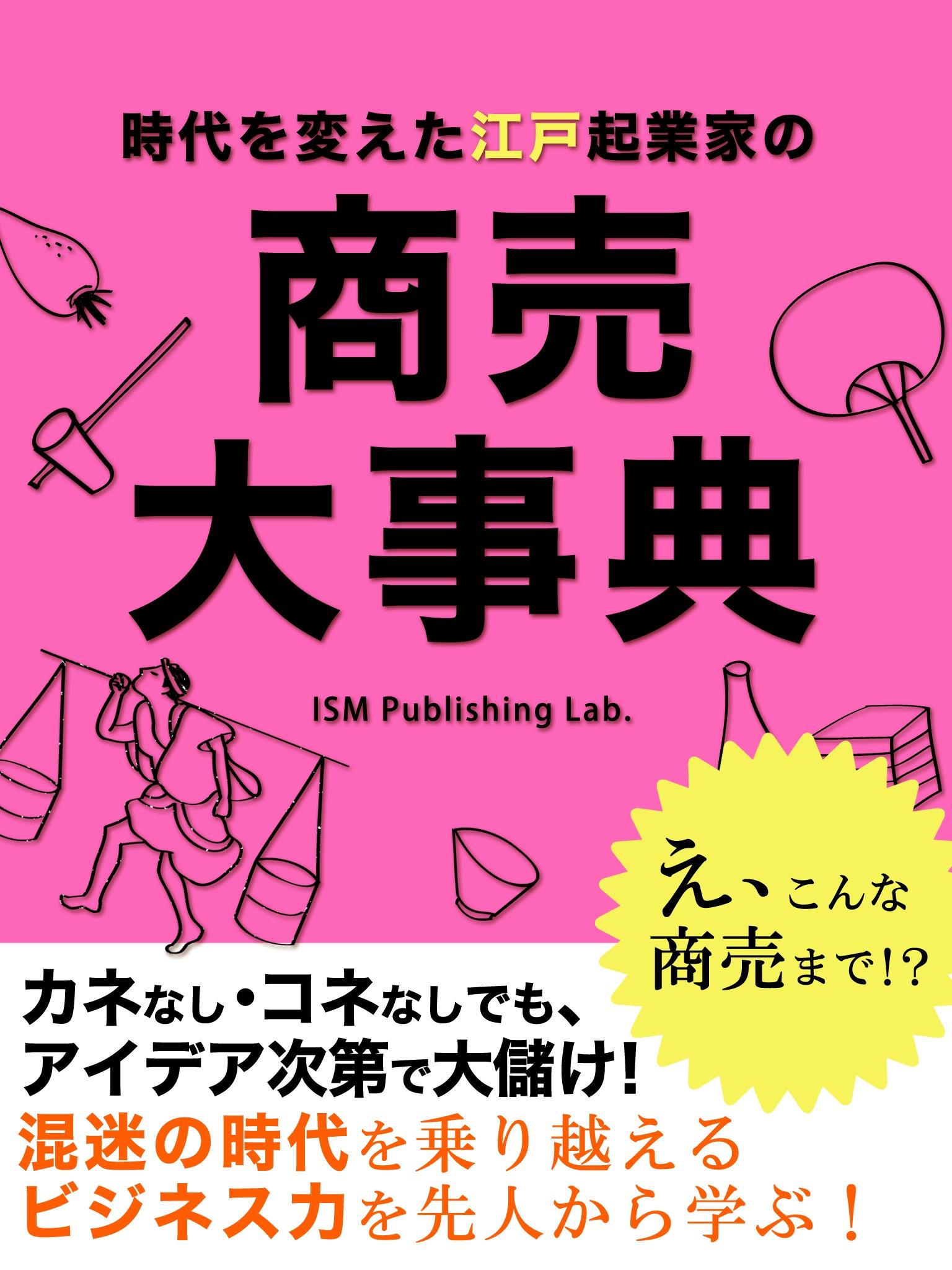 時代を変えた江戸起業家の 商売大事典