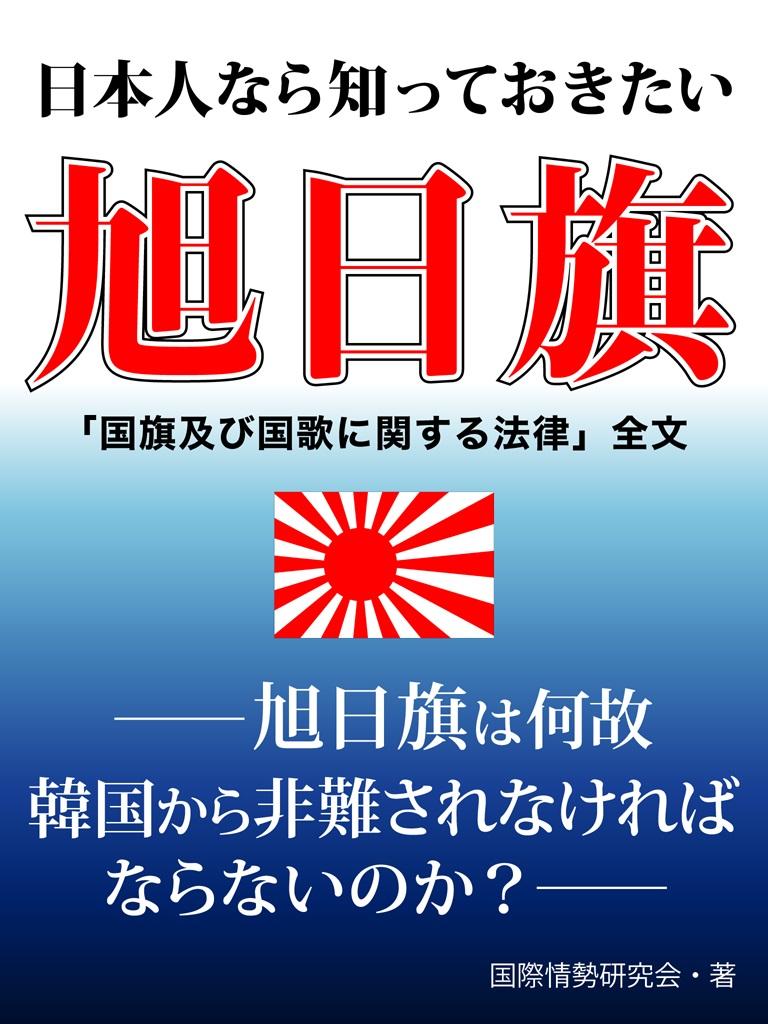 日本人なら知っておきたい旭日旗 ――旭日旗は何故韓国から非難されなければならないのか